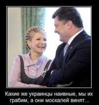 Какие же украинцы наивные, мы их грабим, а они москалей винят...