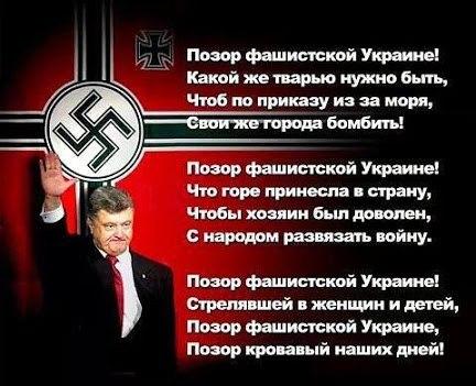 Позор фашистской Украине!