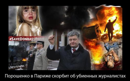Порошенко и Париже скорбит об убиенных журналистах